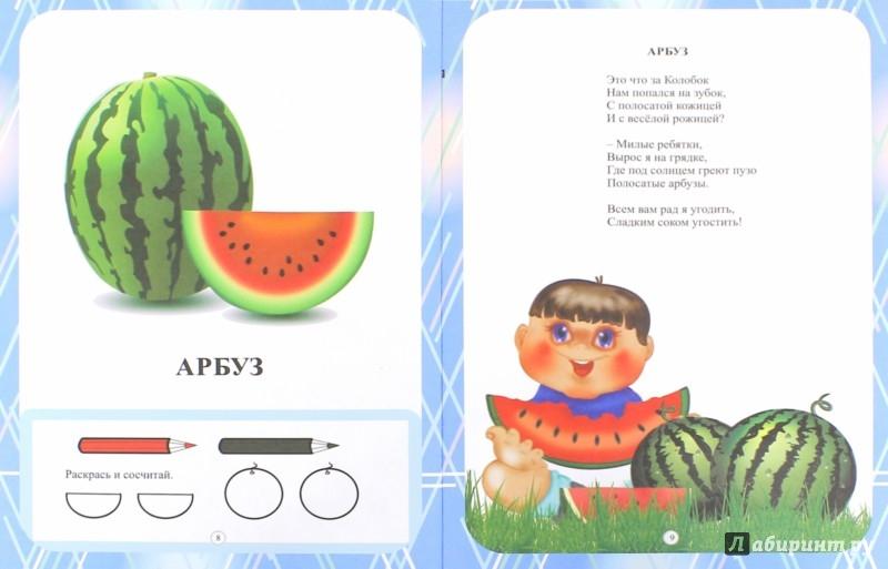Иллюстрация 1 из 3 для Чудеса на огородной грядке. Занимательные занятия для детей 4-5 лет. ФГОС ДО - Татьяна Славина | Лабиринт - книги. Источник: Лабиринт