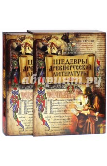 Шедевры древнерусской литературы (в футляре) д с лихачев в в колесов шедевры древнерусской литературы