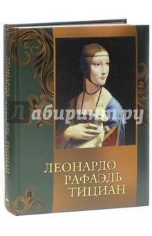 Леонардо, Рафаэль, Тициан книга мастеров