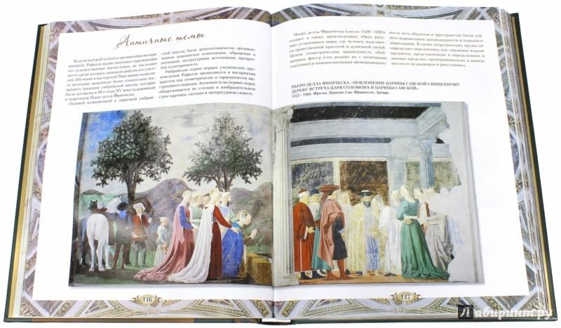 Иллюстрация 1 из 2 для Леонардо, Рафаэль, Тициан (шелк) - Геташвили, Морозова, Яйленко | Лабиринт - книги. Источник: Лабиринт
