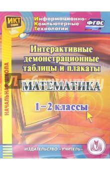 Математика. 1-2 классы. Интерактивные демонстрационные таблицы и плакаты (CD). ФГОС
