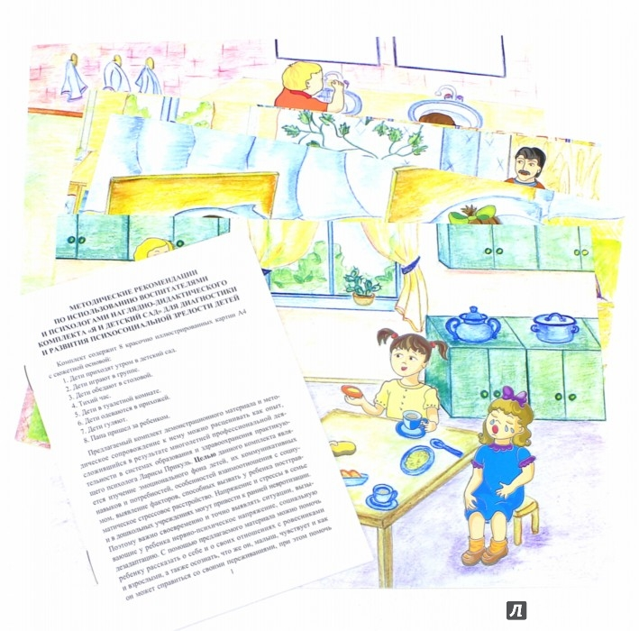 Иллюстрация 1 из 2 для Я и детский сад. Наглядно-дидактический комплект (8 картин). ФГОС ДО - Л. Прикуль | Лабиринт - книги. Источник: Лабиринт