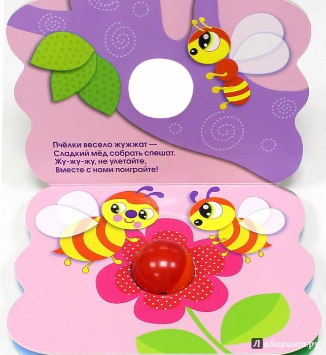 Иллюстрация 1 из 17 для Стихи для детей. Книжка с погремушкой. Бабочка - С. Буланов | Лабиринт - книги. Источник: Лабиринт