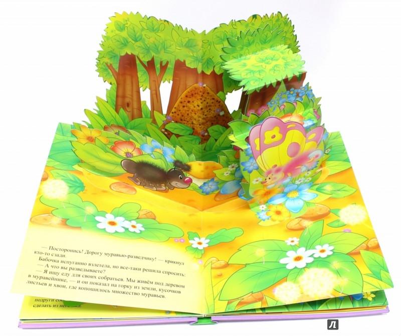 Иллюстрация 1 из 15 для Книжка-панорамка. Волшебный мир насекомых | Лабиринт - книги. Источник: Лабиринт