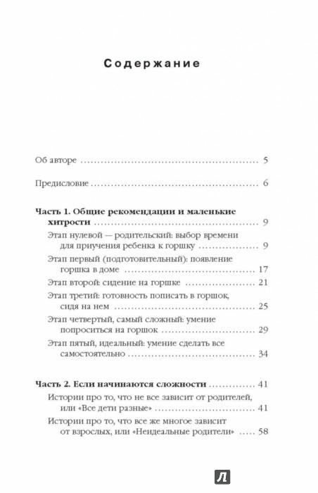 Иллюстрация 1 из 56 для 12 невыдуманных историй о нас и наших детях, или Как приучить ребенка к горшку - Анна Смирнова | Лабиринт - книги. Источник: Лабиринт