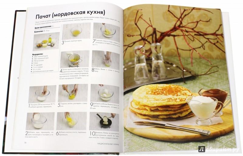 Иллюстрация 1 из 9 для Самые вкусные блины | Лабиринт - книги. Источник: Лабиринт
