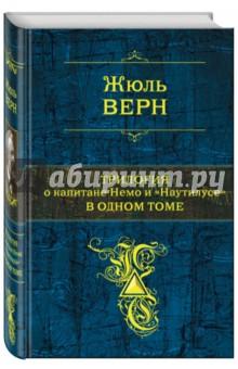 """Трилогия о капитане Немо и """"Наутилусе"""" в 1 томе"""