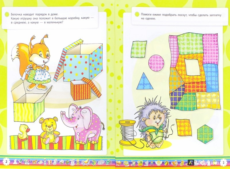 Иллюстрация 1 из 11 для Развиваем логику. 3-4 года. ФГОС ДО - Наталья Гордиенко   Лабиринт - книги. Источник: Лабиринт