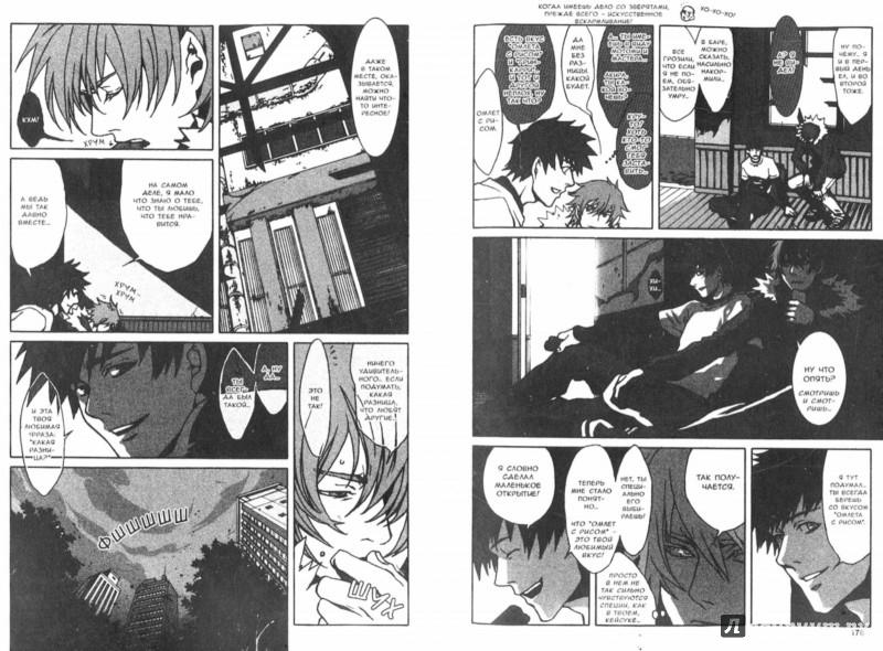 Иллюстрация 1 из 21 для Togainu no Chi. Кровь виновного пса. Том 2 - Сугуро Тяямати | Лабиринт - книги. Источник: Лабиринт