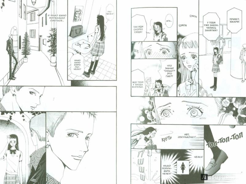 """Иллюстрация 1 из 6 для Ателье """"Парадайс Кисс"""". Том 1 - Ай Ядзава   Лабиринт - книги. Источник: Лабиринт"""