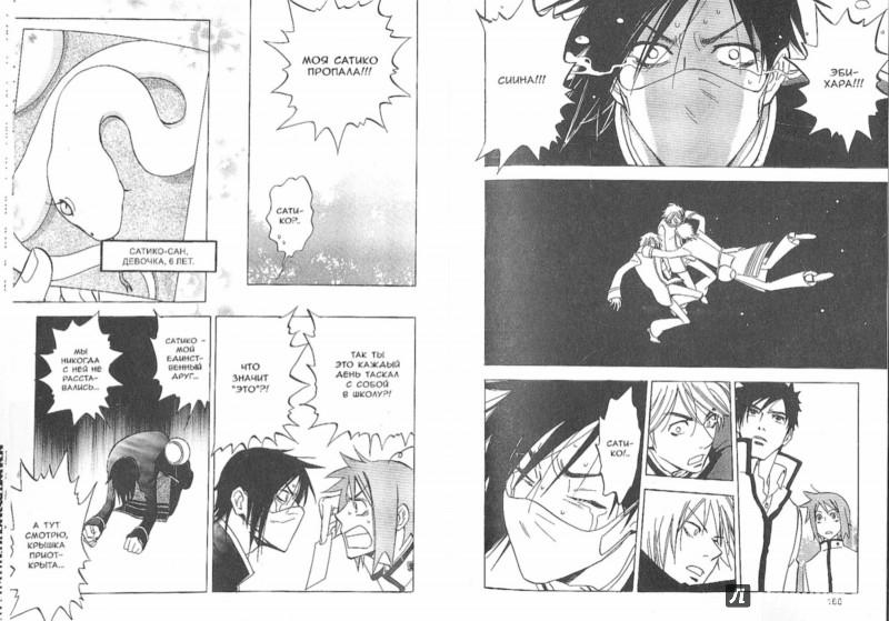 Иллюстрация 1 из 7 для Любимчик. Том 2 - Судзуки Танака   Лабиринт - книги. Источник: Лабиринт