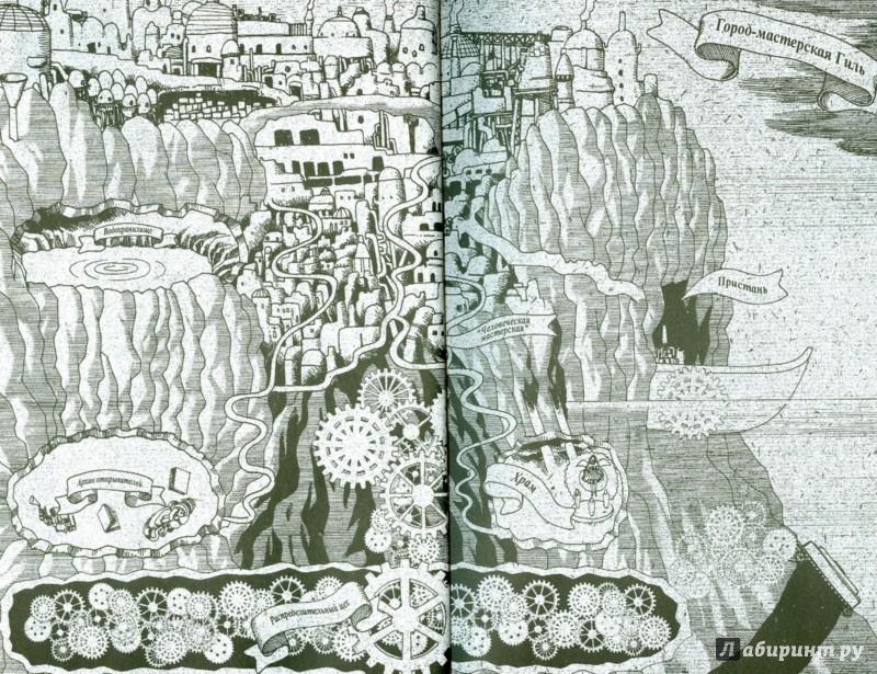 Иллюстрация 1 из 24 для Музыка Марии, том 2 - Усамару Фуруя | Лабиринт - книги. Источник: Лабиринт