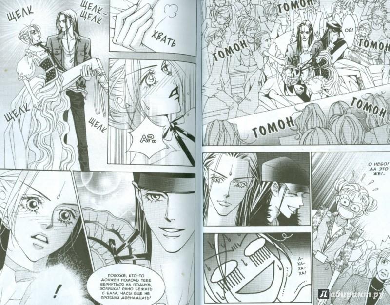 Иллюстрация 1 из 22 для Номер один. Том 2 - Никки Ли | Лабиринт - книги. Источник: Лабиринт