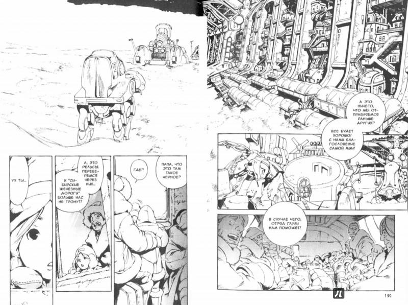 Иллюстрация 1 из 7 для Оверман Король Гейнер. Том 1 - Томино, Накамура | Лабиринт - книги. Источник: Лабиринт