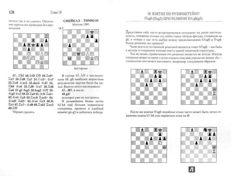 Иллюстрация 1 из 5 для Стратегические приёмы - Бронзник, Терехин | Лабиринт - книги. Источник: Лабиринт