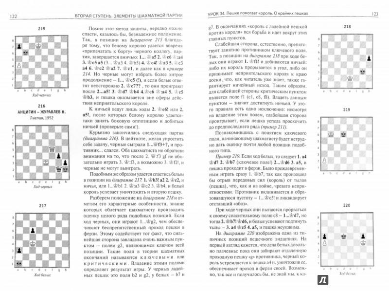 Иллюстрация 1 из 36 для Шахматы. Шаг за шагом - Николай Журавлев | Лабиринт - книги. Источник: Лабиринт