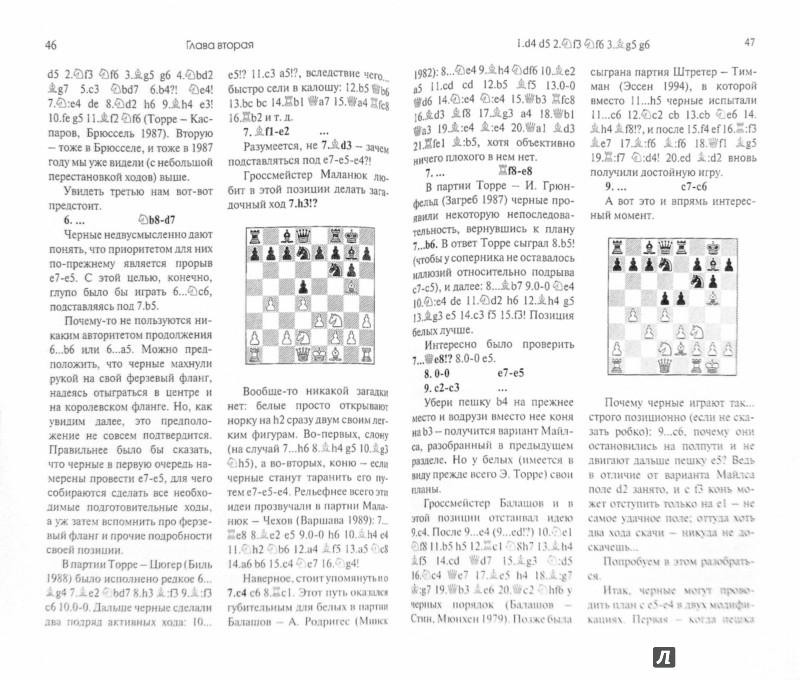 Иллюстрация 1 из 10 для Дебют ферзевых пешек-5. Атака Торре - Карпов, Калиниченко | Лабиринт - книги. Источник: Лабиринт