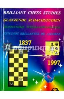 Шахматные этюды - бриллианты