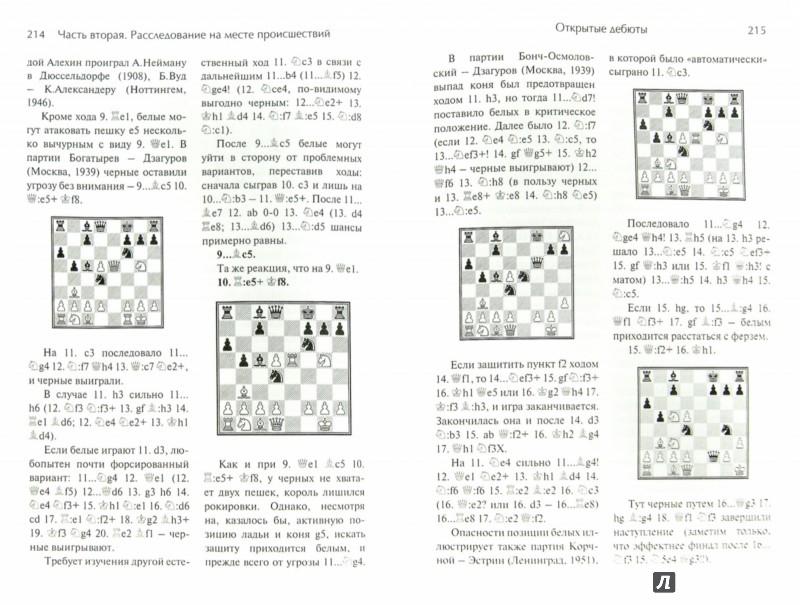 Иллюстрация 1 из 22 для Шахматы. Выиграть уже в дебюте! - Яков Нейштадт | Лабиринт - книги. Источник: Лабиринт