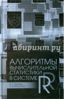 Алгоритмы вычислительной статистики в системе R. Учебное пособие