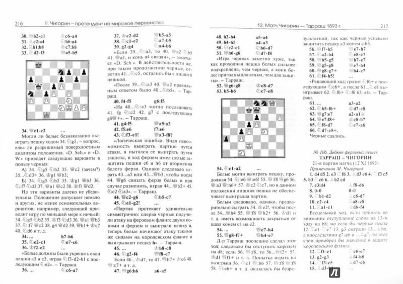 Иллюстрация 1 из 30 для Шахматное творчество - Михаил Чигорин | Лабиринт - книги. Источник: Лабиринт