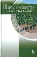 Питомниководство садовых культур. Учебник