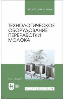 Технологическое оборудование для переработки молока. Учебное пособие оборудование для переработки гусиного помета в омске