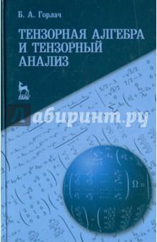 Тензорная алгебра и тензорный анализ. Учебное пособие математика учебное пособие