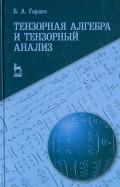 Тензорная алгебра и тензорный анализ. Учебное пособие