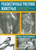 Реалистичные рисунки животных