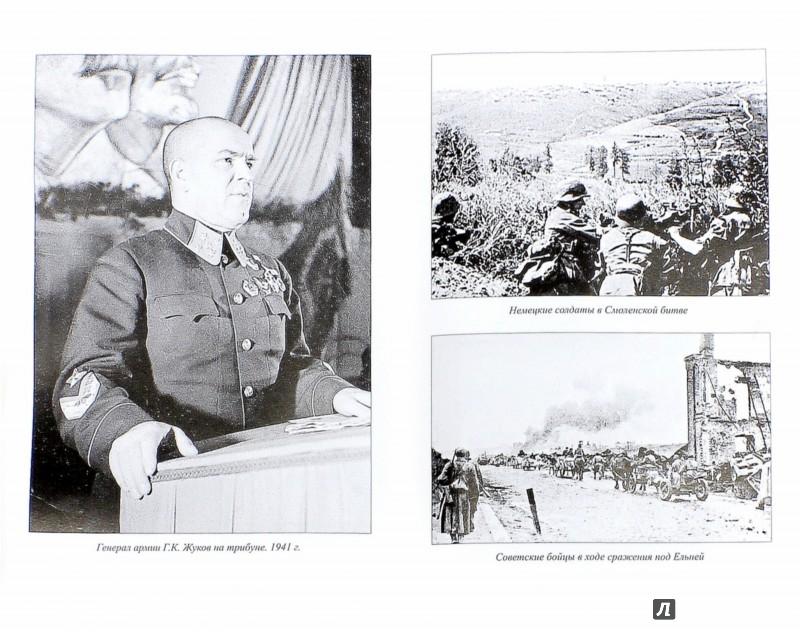 Иллюстрация 1 из 19 для Маршал Жуков - Владимир Карпов   Лабиринт - книги. Источник: Лабиринт