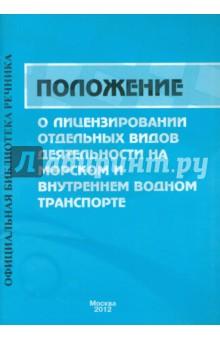 Положение о лицензировании отдельных видов деятельности на морском и внутреннем водном транспорте