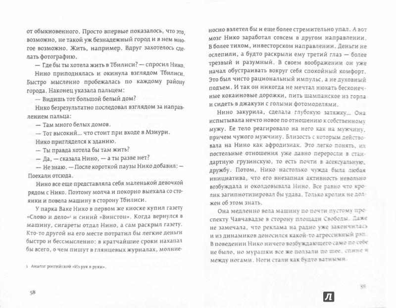 Иллюстрация 1 из 7 для Надувной ангел - Заза Бурчуладзе | Лабиринт - книги. Источник: Лабиринт