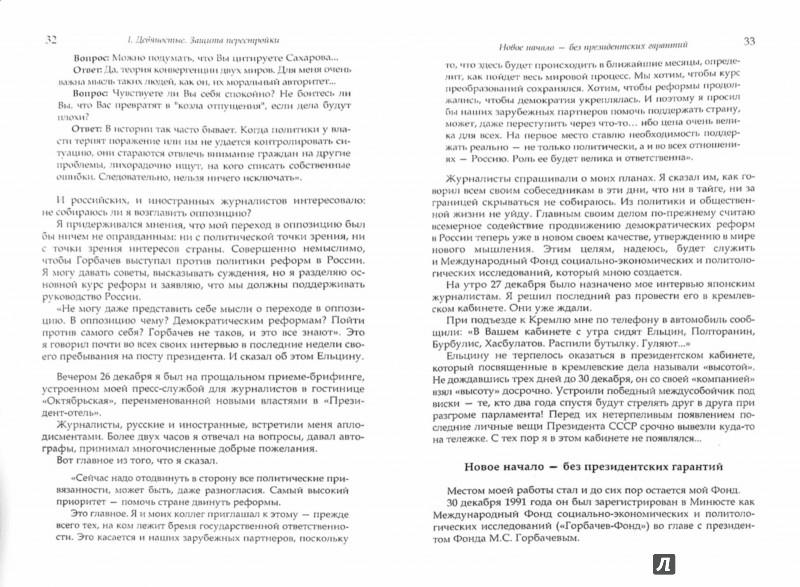 Иллюстрация 1 из 12 для После Кремля - Михаил Горбачев   Лабиринт - книги. Источник: Лабиринт