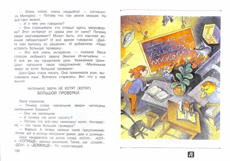 Иллюстрация 1 из 6 для Меховой интернат - Эдуард Успенский | Лабиринт - книги. Источник: Лабиринт