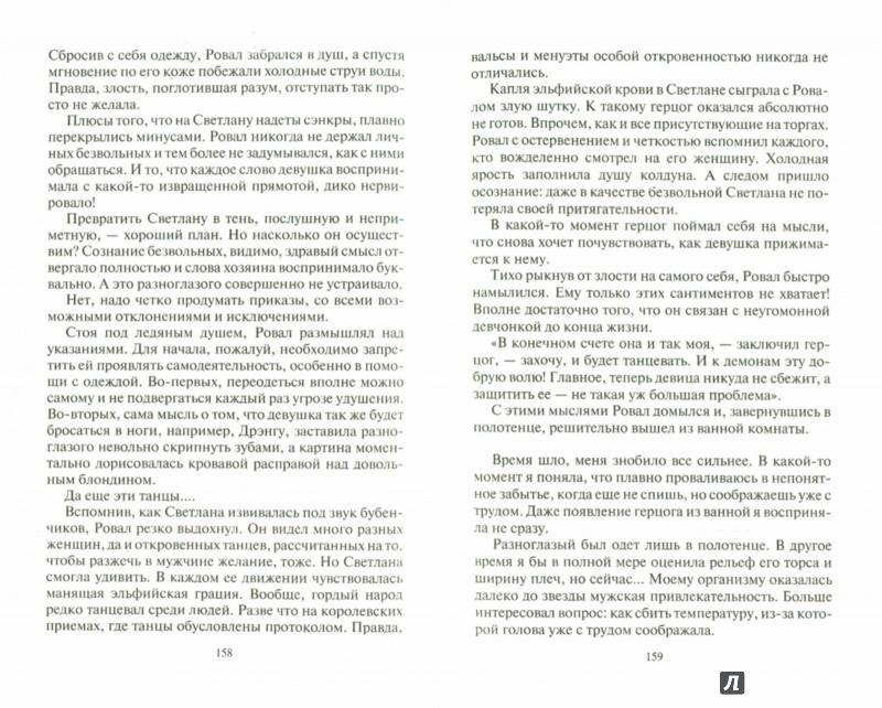 Иллюстрация 1 из 2 для Запретный ключ - Светлана Ушкова   Лабиринт - книги. Источник: Лабиринт