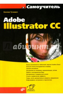 Самоучитель Adobe Illustrator CC performance analysis of fdct algorithms