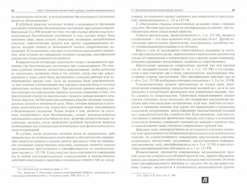 Иллюстрация 1 из 15 для Актуальные проблемы уголовного права. Особенная часть. Учебное пособие для магистрантов - Александрина Рубцова | Лабиринт - книги. Источник: Лабиринт