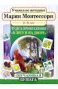 Монтессори Мария В лесу и на дворе 5-6лет
