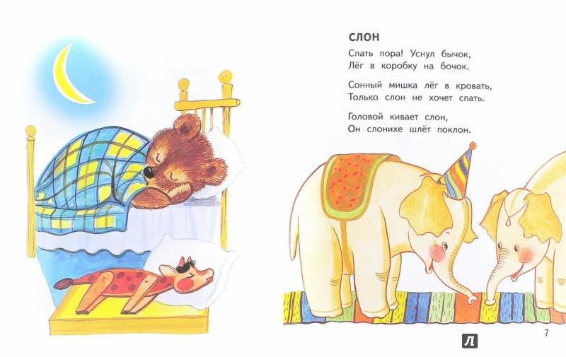 Иллюстрация 1 из 15 для Мои стихи - Агния Барто | Лабиринт - книги. Источник: Лабиринт