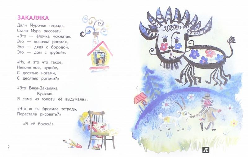 Иллюстрация 1 из 15 для Стихи и песенки - Корней Чуковский | Лабиринт - книги. Источник: Лабиринт