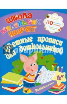 Школа маленьких зверят. Цветные прописи для дошкольников