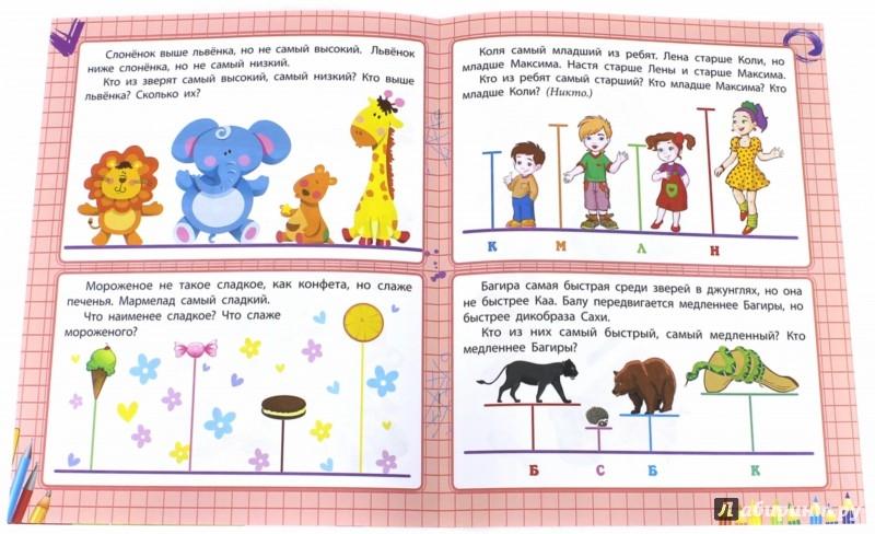 Иллюстрация 1 из 7 для Школа маленьких зверят. Альбом развития мышления - Е. Ищук | Лабиринт - книги. Источник: Лабиринт