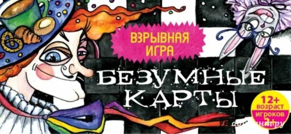 Иллюстрация 1 из 2 для Безумные карты - Ирина Парфенова | Лабиринт - книги. Источник: Лабиринт