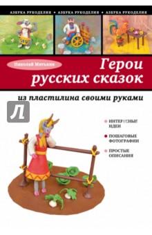 Герои русских сказок из пластилина своими руками гипсокартонные работы своими руками сd с видеокурсом