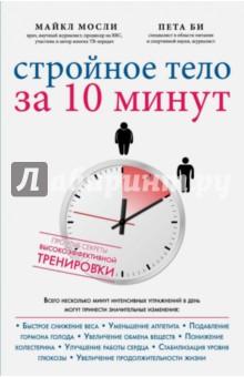 Стройное тело за 10 минут