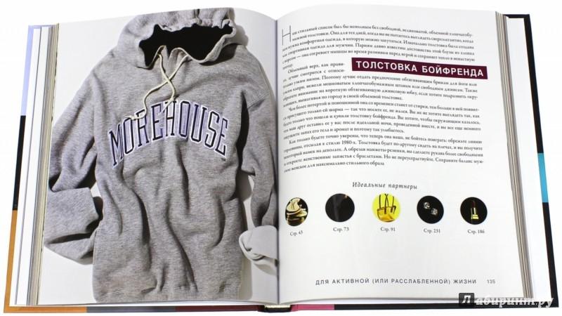 Иллюстрация 1 из 29 для Я всегда знаю, что надеть! Идеальный гардероб на все случаи жизни - Ллойд Бостон | Лабиринт - книги. Источник: Лабиринт