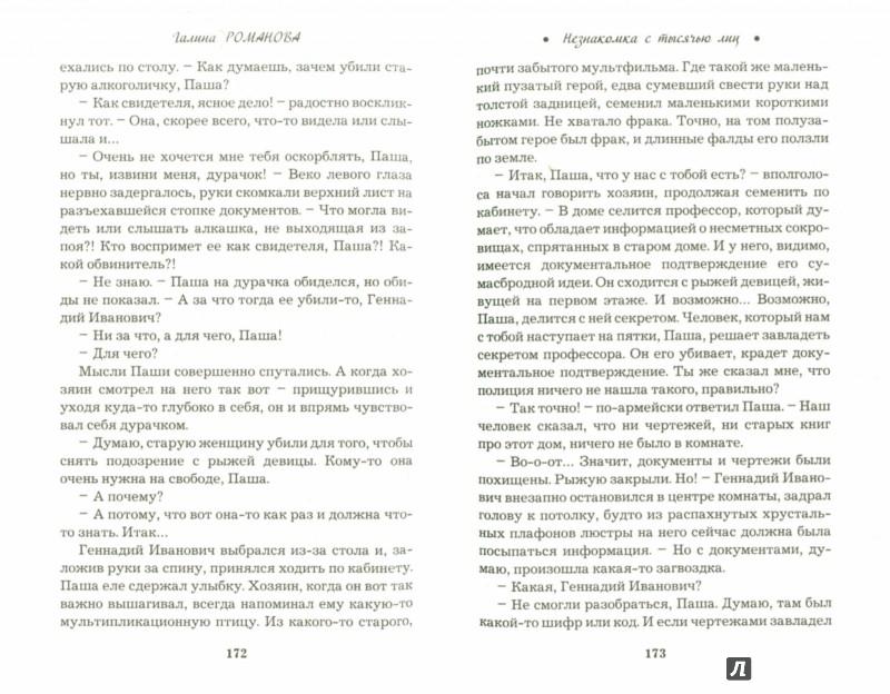 Иллюстрация 1 из 6 для Незнакомка с тысячью лиц - Галина Романова | Лабиринт - книги. Источник: Лабиринт
