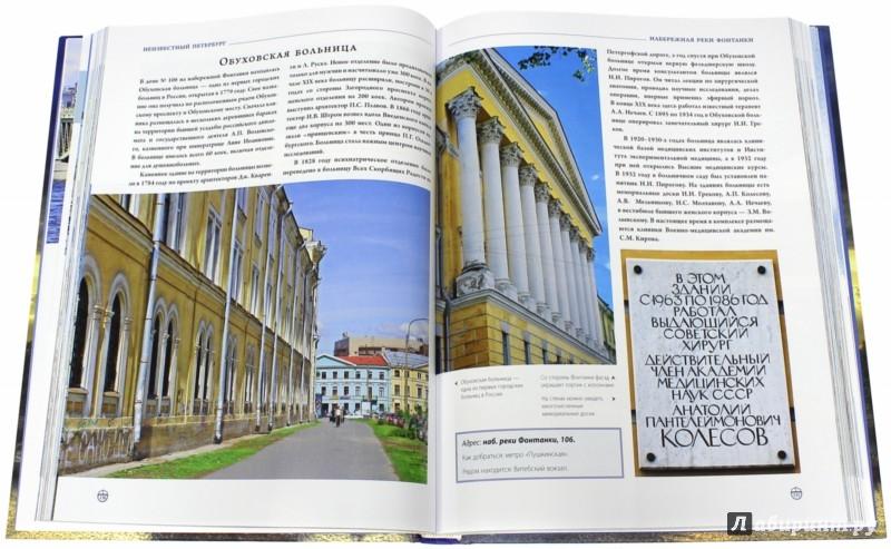 Иллюстрация 1 из 2 для Неизвестный Петербург. Удивительные места, о которых вы никогда не слышали - Евгений Голомолзин | Лабиринт - книги. Источник: Лабиринт