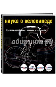 Наука о велосипеде. Как взаимодействуют человек и велосипед макс гласкин наука о велосипеде как взаимодействуют человек и велосипед